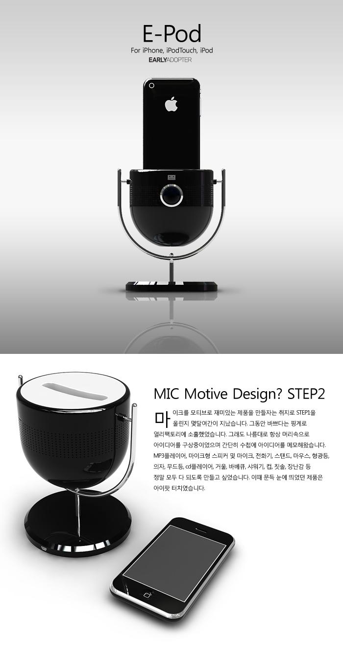 20090114_mic_step2_01 (1)