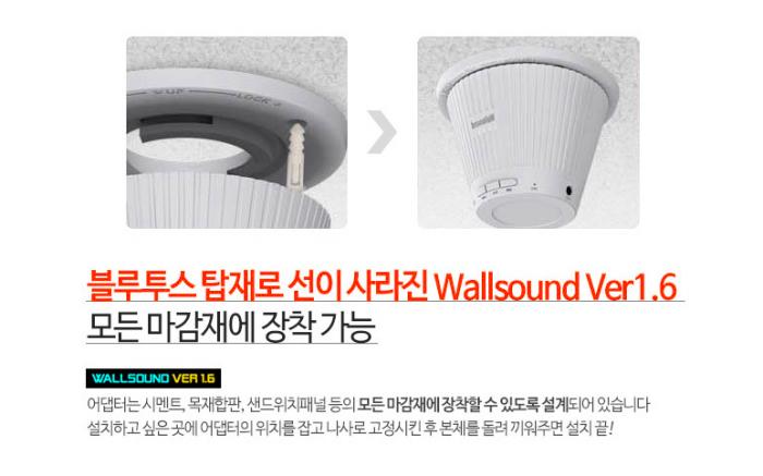 wall_sound_02