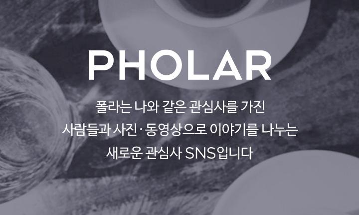 pholar_2