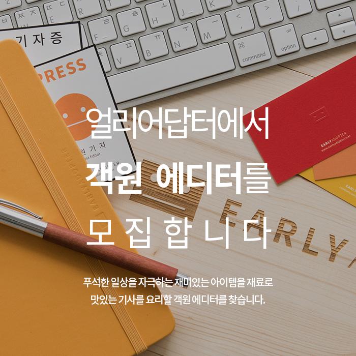 객원-에디터-모집---홈페이지용-150608
