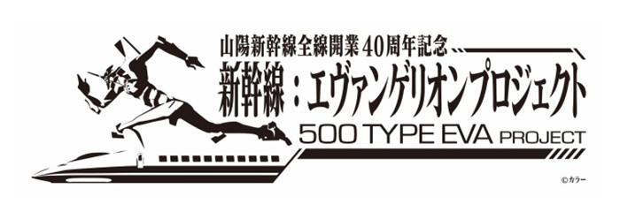 500 TYPE EVA 02