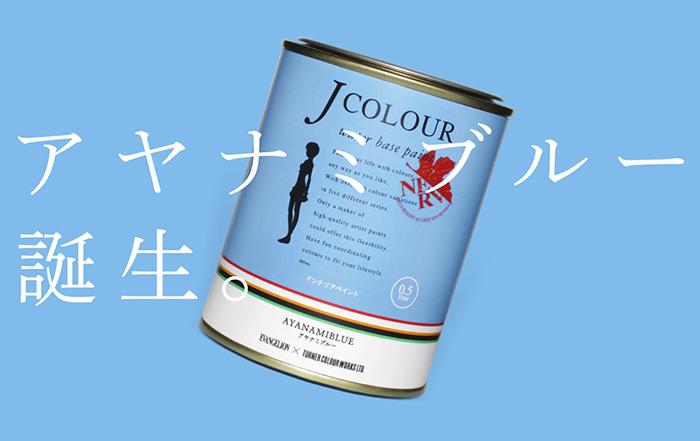 ayanami blue 02