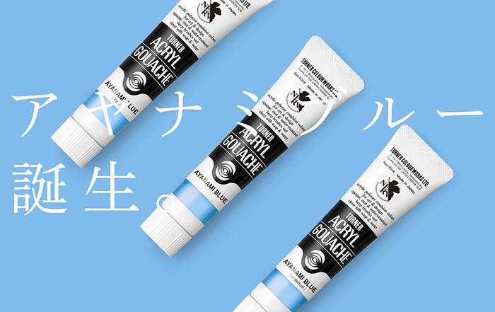 ayanami blue 03