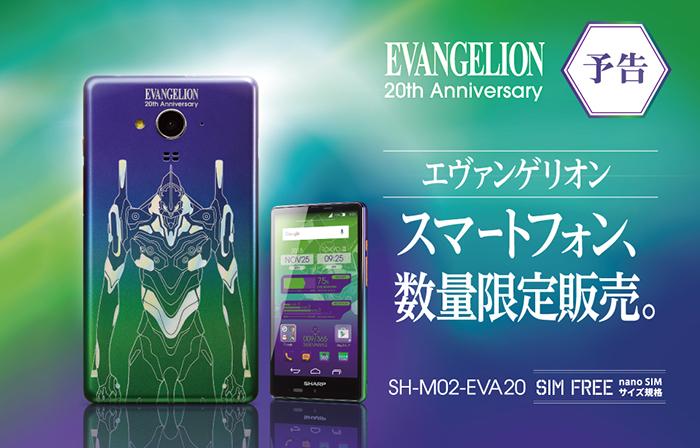 eva phone 07