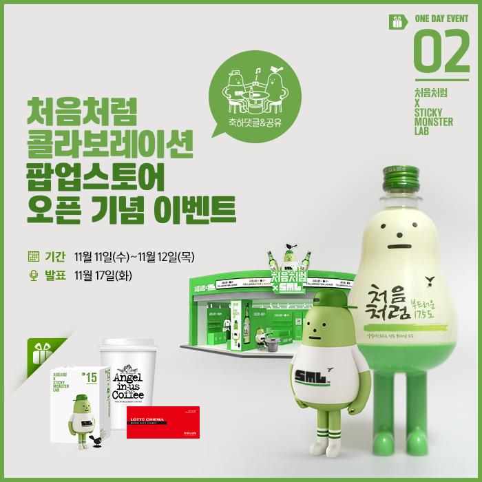 Sticky Monster Lab soju (1)