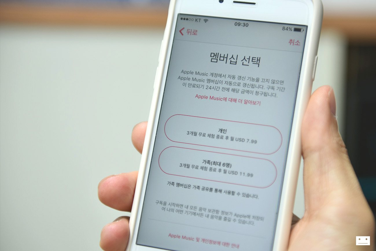 apple music streaming service launching in korea (2)