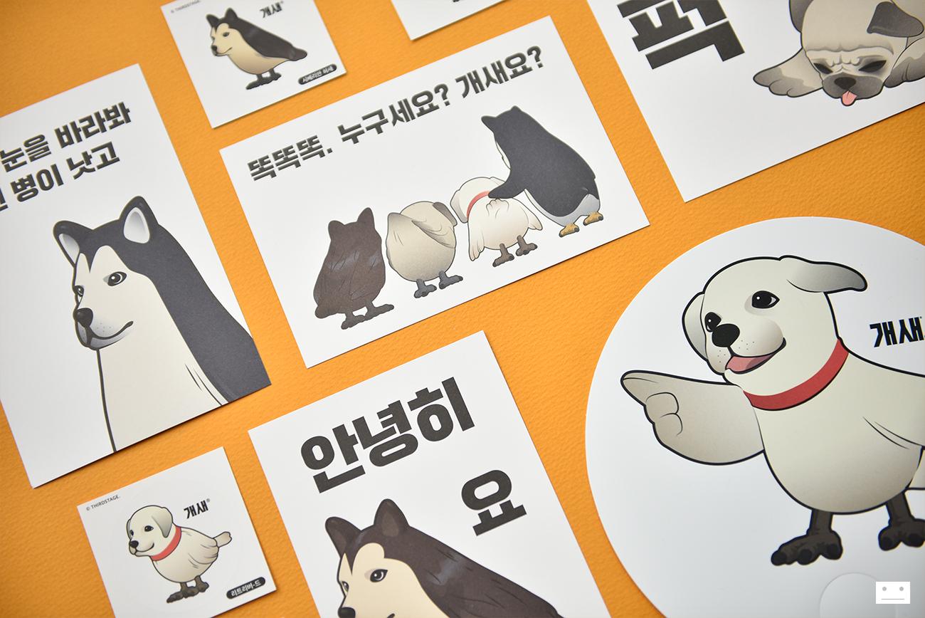 dogbird_2