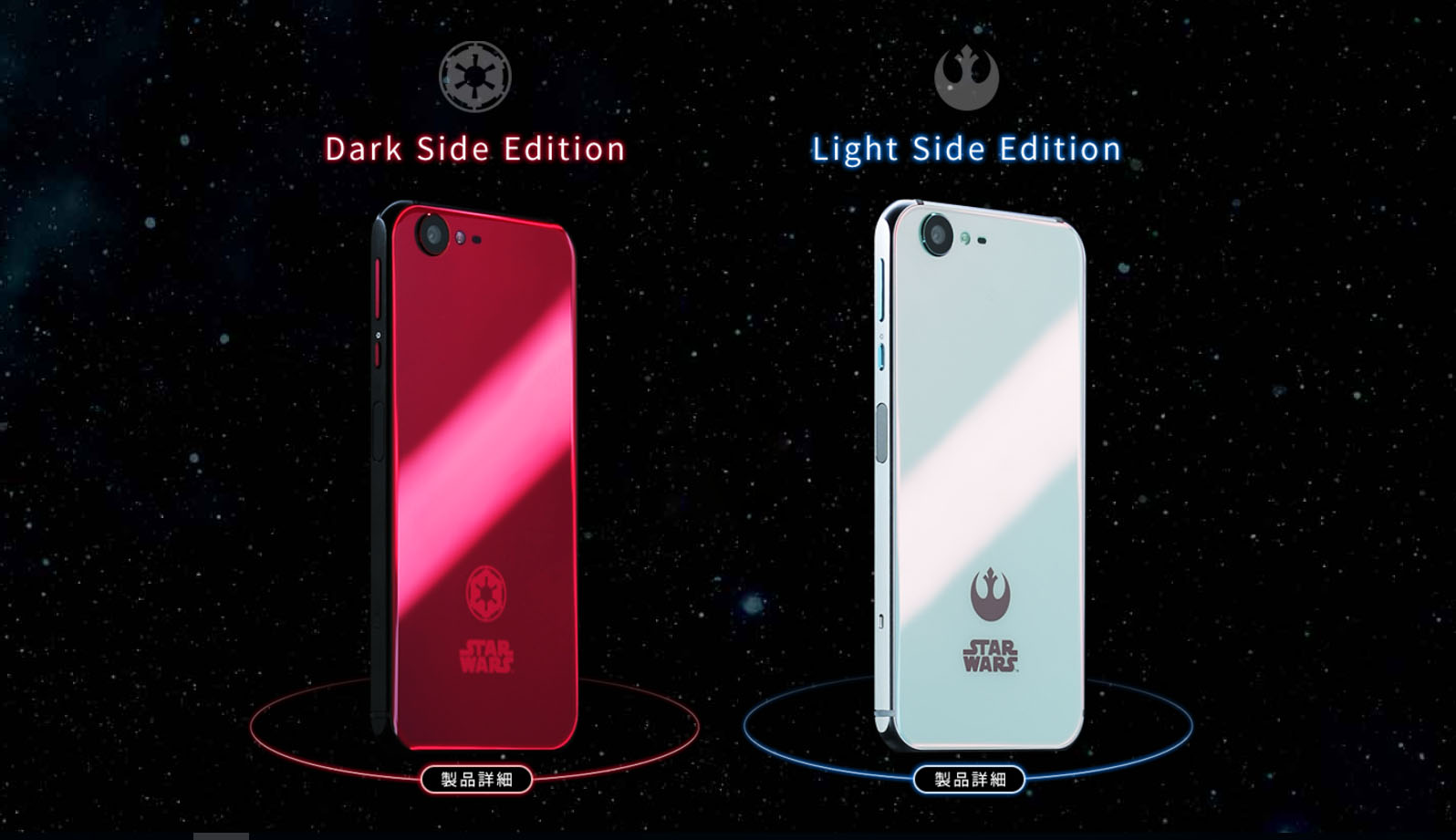 star-wars-mobile-from-softbank-sharp-for-rogue-one-5